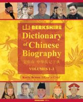 The Berkshire Dictionary of Chinese Biography